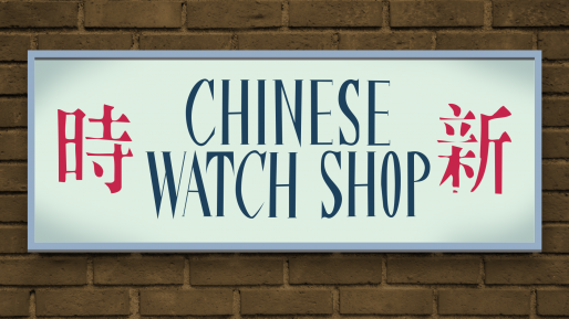 Download Chinese Watch Shop cool free fonts
